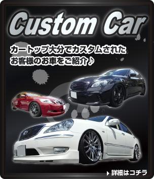 カスタムカー:カートップ大分でカスタムされたお客様のお車をご紹介♪
