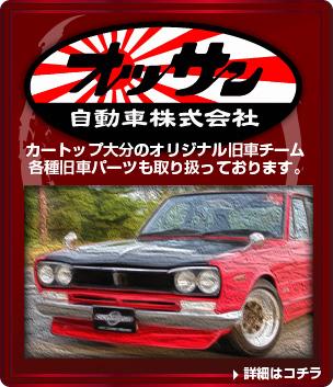 オッサン:カートップ大分のオリジナル旧車チーム、各種旧車パーツも取り扱っております。