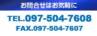 お問い合わせはお気軽に、電話番号:097-504-7608、FAX番号:097-504-7607