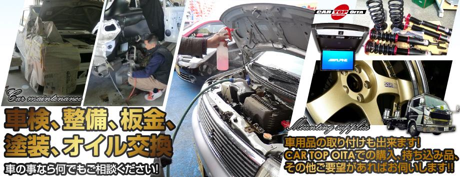 車検、整備、鈑金、塗装、オイル交換など、車の事なら何でもご相談ください!車用品の取り付けも出来ます!カートップ大分での購入、持ち込み品、その他ご要望があればお伺いします!!