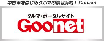 クルマ・ポータルサイトGoonet